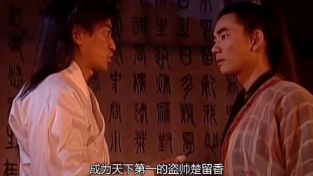 《新楚留香03》楚留香拜小李飞刀为师