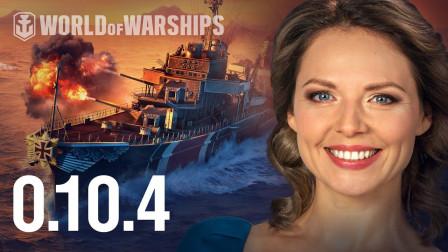 战舰世界更新 0.10.4 德驱第二部分