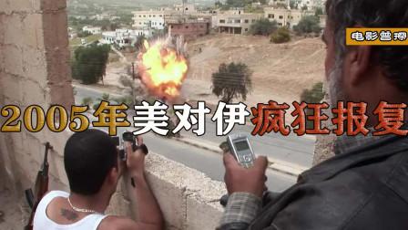美军被2名武装分子袭击,屠一个镇报复,共24人遇害,战争片