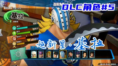【蓝月解说】海贼无双4 全DLC角色体验5 基拉【疾速收割者】