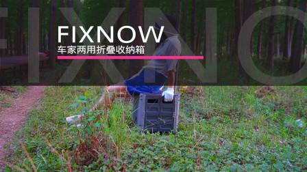 Fixnow车家两用折叠收纳箱--新品,功能多结实耐用