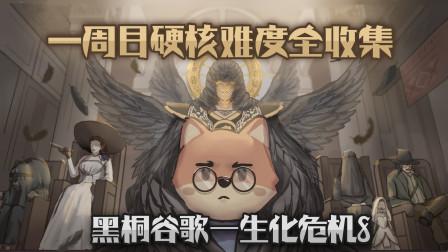 【黑桐谷歌】生化危机8 一周目硬核难度 全收集 03