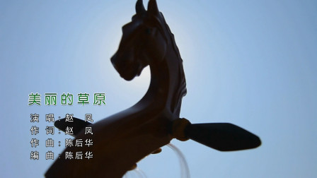 赵凤-美丽的草原 KTV新歌推介