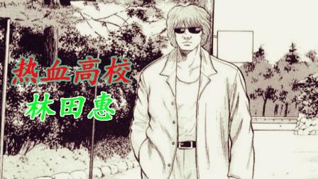 热血高校二十五话,想挑战林田惠的两个怪人