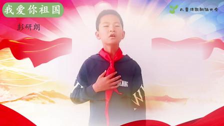 爱国诗歌《我爱你祖国》——彭研朗诵配乐