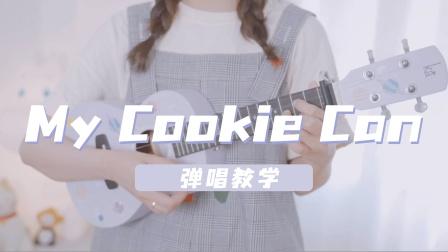 卫兰的小甜歌~〈My Cookie Can〉尤克里里弹唱教学 白熊音乐ukulele乌克丽丽