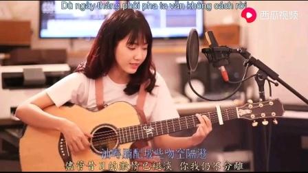 {中文字幕}越南歌曲JangMi越南萌妹ChữNômHánNôm