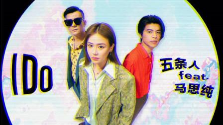五条人 & 马思纯魔性上头恋爱单曲《I Do》MV