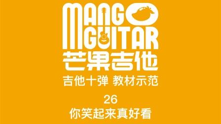 芒果吉他 吉他十弹 教学示范 26你笑起来真好看