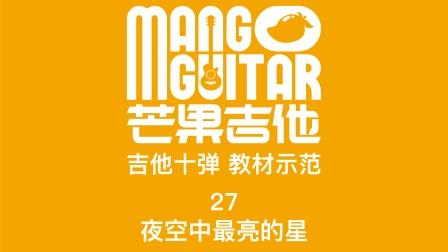 芒果吉他 吉他十弹 教学示范 27夜空中最亮的星