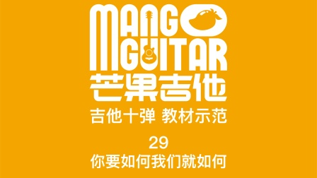 芒果吉他 吉他十弹 教学示范 29你要如何我们就如何