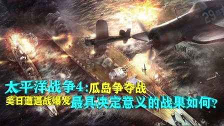 瓜岛争夺战:太平洋战场最具决定性意义一战