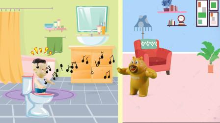 儿童剧:光头强一边唱歌一边上厕所,熊二急的都尿裤子了!