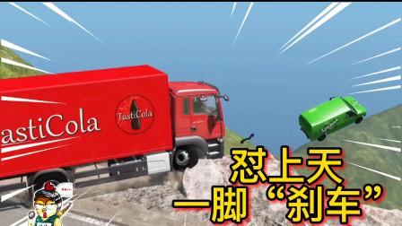 车祸模拟器341 最危险的T字路口 卡车司机油门当刹车 面包车遭殃
