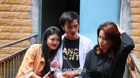 云南民间山歌剧《相亲记》第二集