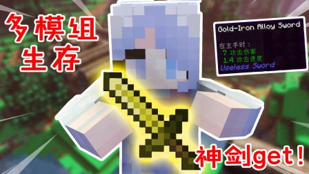 MC多模组生存01:第一天挖到钻石?村民家暗藏神剑,叶小贝偷家!
