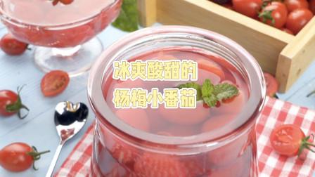 夏季必备解暑甜品,冰爽酸甜的杨梅小番茄,开胃好吃不发胖!