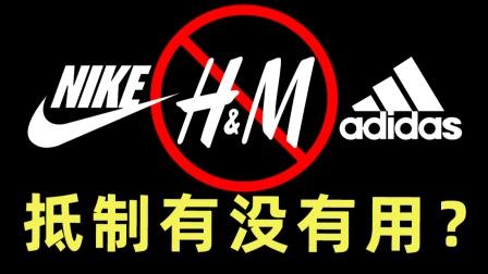 抵制新疆棉的品牌现在怎么样了?【热点快看】