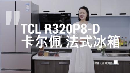 小房子要放大冰箱?安排!TCL 320L大容量冰箱评测