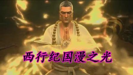 西行纪第三季强势来袭,经费燃烧!