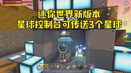 迷你新世界 01 星站控制台可以传送至3个新星球!