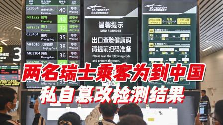 两名瑞士乘客为到中国,私自篡改检测结果,总领馆:坚决遣返