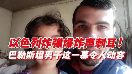 以色列炸弹爆炸声刺耳!小女孩高喊爸爸,巴勒斯坦男子这一幕令人动容