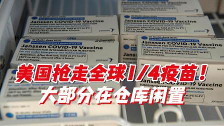 美国抢走全球四分之一疫苗在仓库闲置,赵立坚:立即解除出口限制