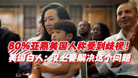 80%亚裔美国人称受到歧视!四分之一美国白人:没必要解决这个问题