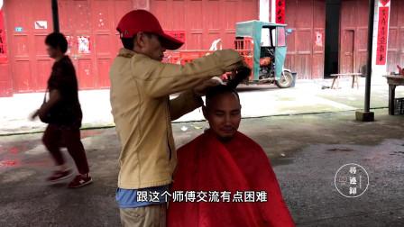 在湖南的小镇上剪头发,想不到老师傅拿我练手,你们觉得该给钱吗