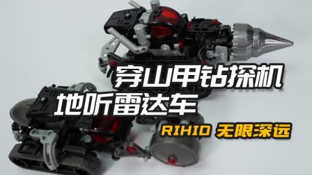 RIHIO 无限深远 地听雷达车&穿山甲钻探机 模玩分享