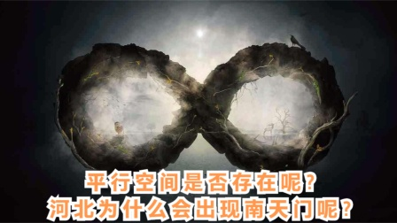 平行空间是否存在呢?河北为什么会出现南天门呢?这是真的吗?