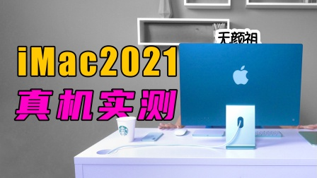 摸到了iMac2021实物!亲自到上海上手体验新款香不香?