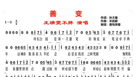 王靖雯不胖的《善变》被孙楠翻唱,从前你穿越风雨都会仓促见一面