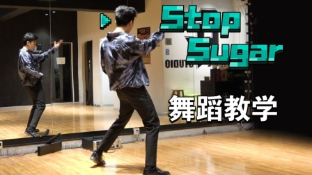 【南舞团】青你3小组对决舞台《stop sugar》保姆级舞蹈教学(上)_batch