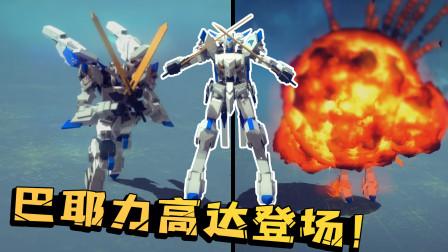 围攻秀:巴耶力高达登场!能挥舞双剑攻击还能贴地飞行后自爆!
