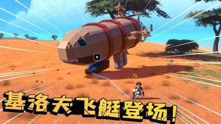 老墨成功造出基洛夫飞艇!能投弹杀伤力巨大,机动性还得到增强!