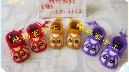 辣妈家手工第118集宝宝老虎鞋的作品展示