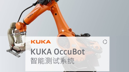 KUKA OccuBot:智能测试系统