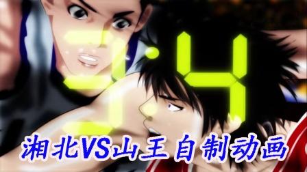 灌篮高手全国大赛自制动画,湘北VS山王