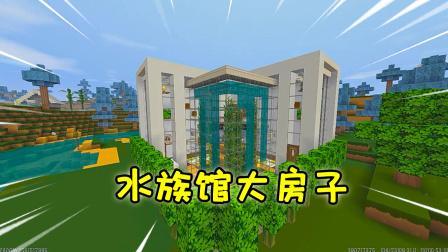 迷你世界:你绝对会喜欢的房子,内有水族馆!