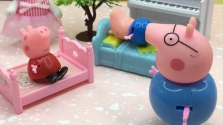 猪爸爸讲故事,乔治一会就睡着了!
