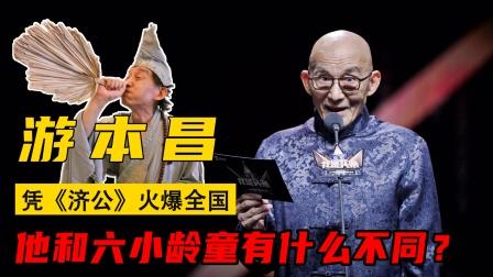 游本昌:半生龙套,凭《济公》爆红,那他和六小龄童有什么不同?
