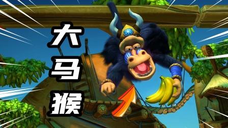 大金刚:大马猴抢走了我的香蕉,还会释放冰冻分身来打我