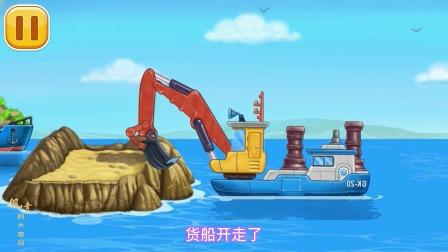 海上挖掘机组装好了,它要去小岛上工作了