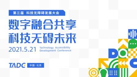 科技无障碍发展大会