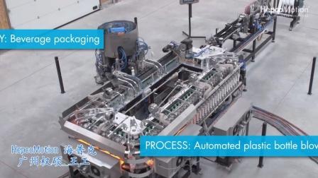 PRT2轨道在吹瓶工艺中的应用_HepcoMotion案例研究 所属行业:饮料包装 工艺:自动吹瓶 塑料管被切割并将其运输到HepcoPRT2环形轨道系统中……