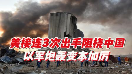 美接连3次出手阻挠中国,以军炮轰变本加厉,大火瞬间照亮整个夜空