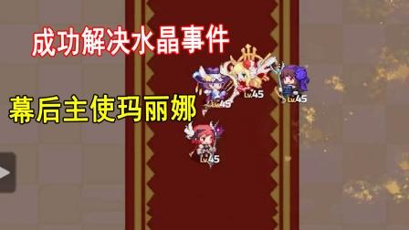 坎公骑冠剑17:成功解决水晶事件,幕后主使竟是玛丽娜