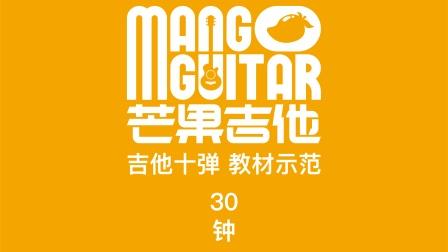 芒果吉他 吉他十弹 教学示范 30钟